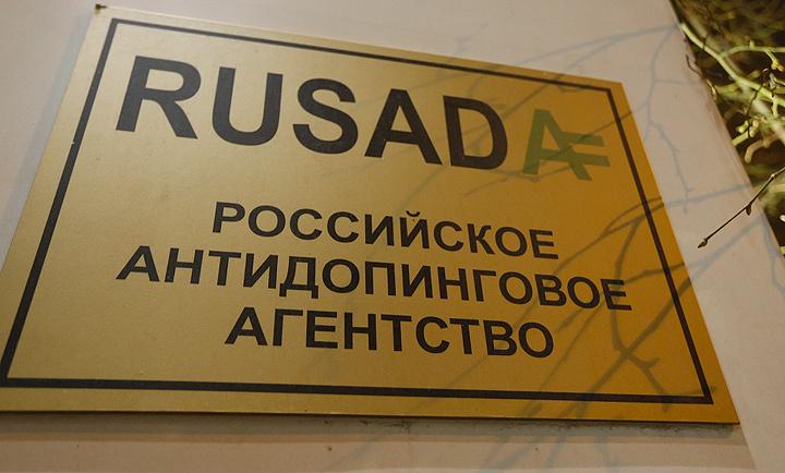 РУСАДА открыло вакансию гендиректора с заработной платой в140 тыс. руб.