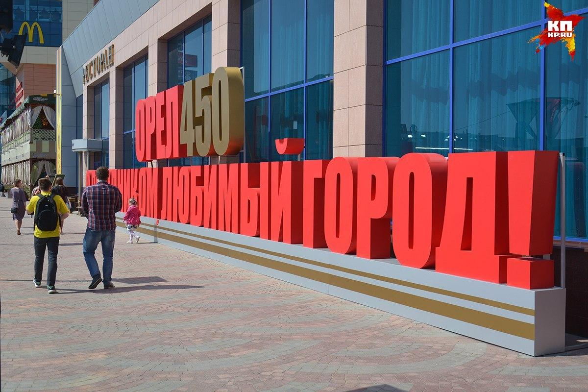 Комитет поподготовке празднования 450-летия Орла ликвидируют