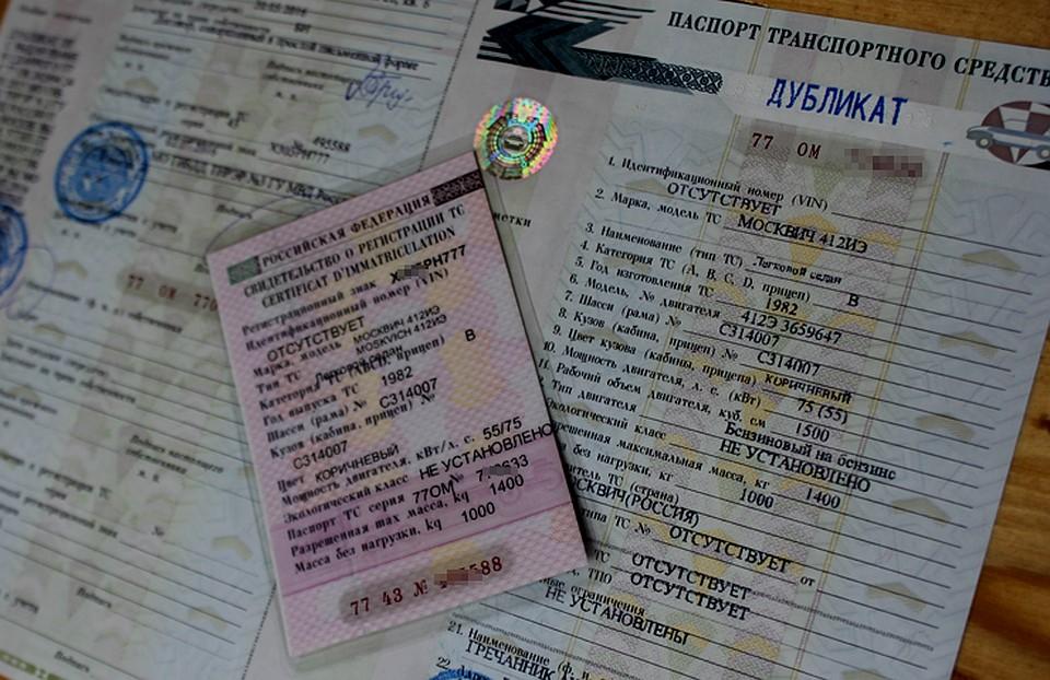 Бумажный ПТС в РФ посоветовали заменить электронным