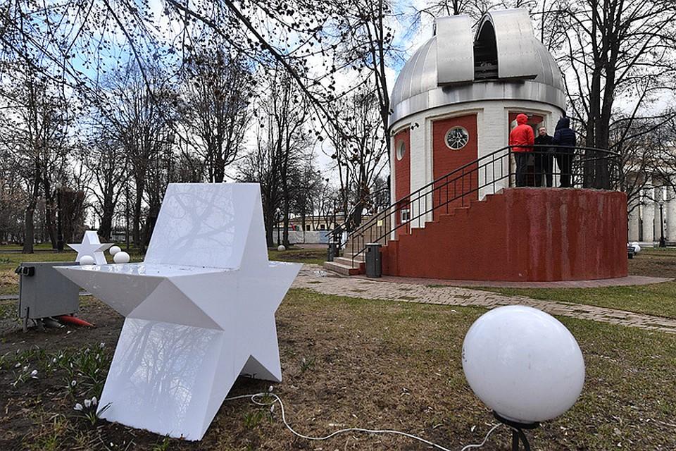 Вмосковском Парке Горького открывается национальная обсерватория