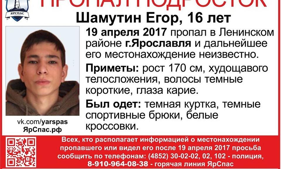 ВЯрославле ищут подростка вспортивном костюме
