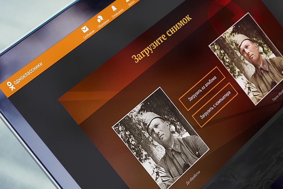 «Одноклассники» помогут пользователям раскрасить чёрно-белые фото к9Мая