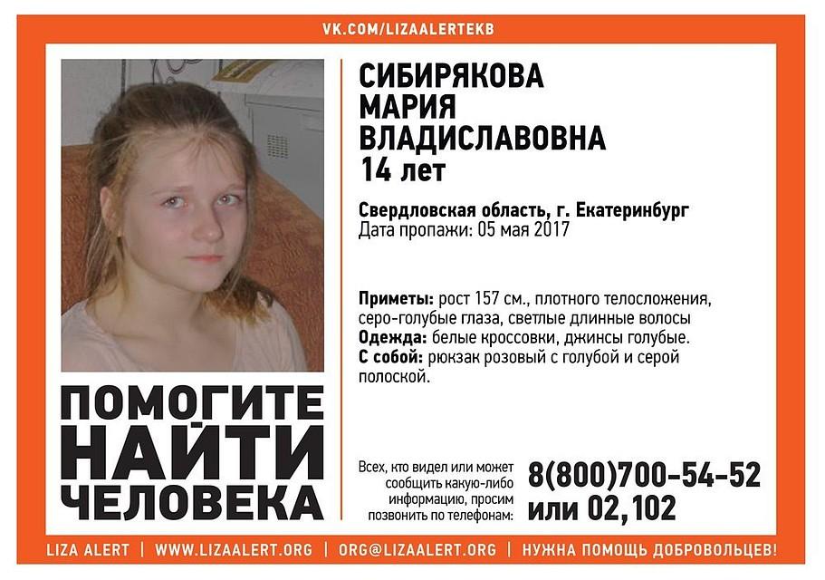 ВЕкатеринбурге пропала без вести 14-летняя девочка