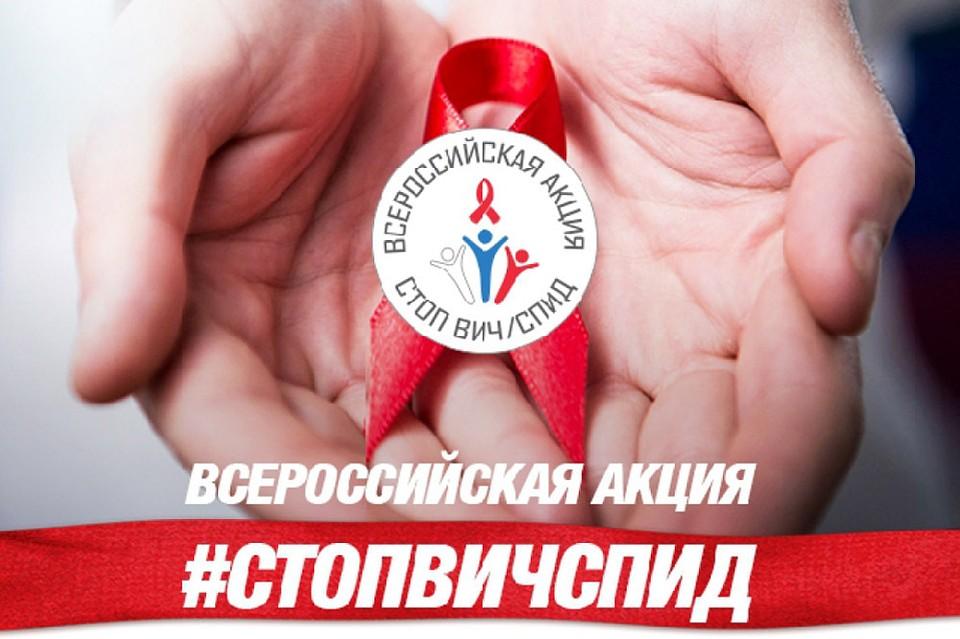 Липчане присоединятся к акции Стоп ВИЧ  СПИД Старт состоится 15 мая
