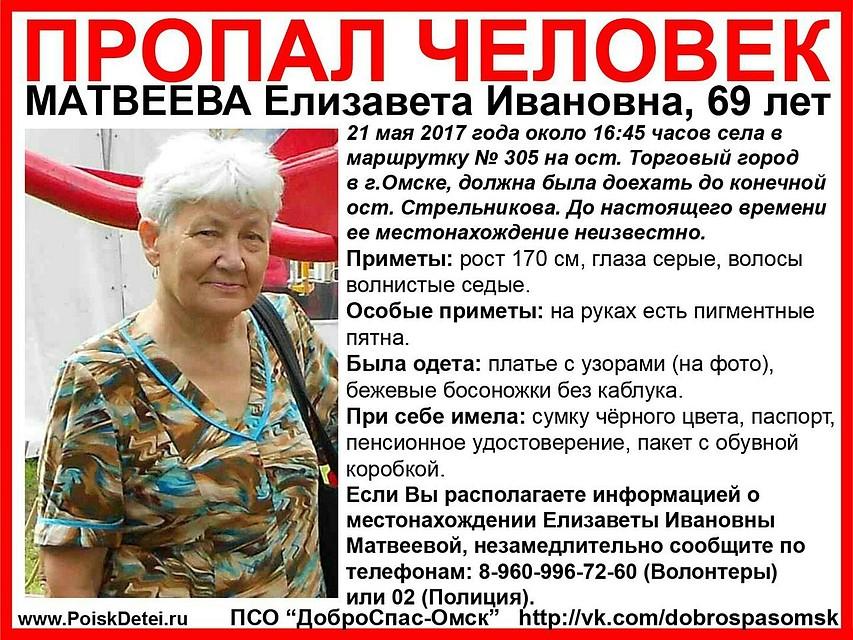 ВОмске разыскивают пропавшую 69-летнюю женщину