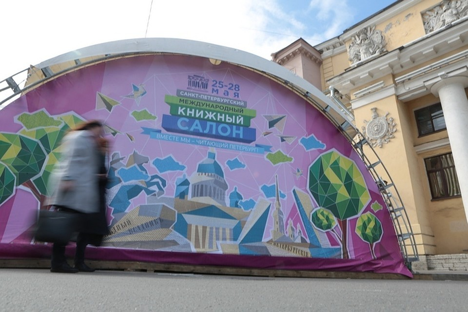 ВПетербурге открылся XII Книжный салон— Время читать