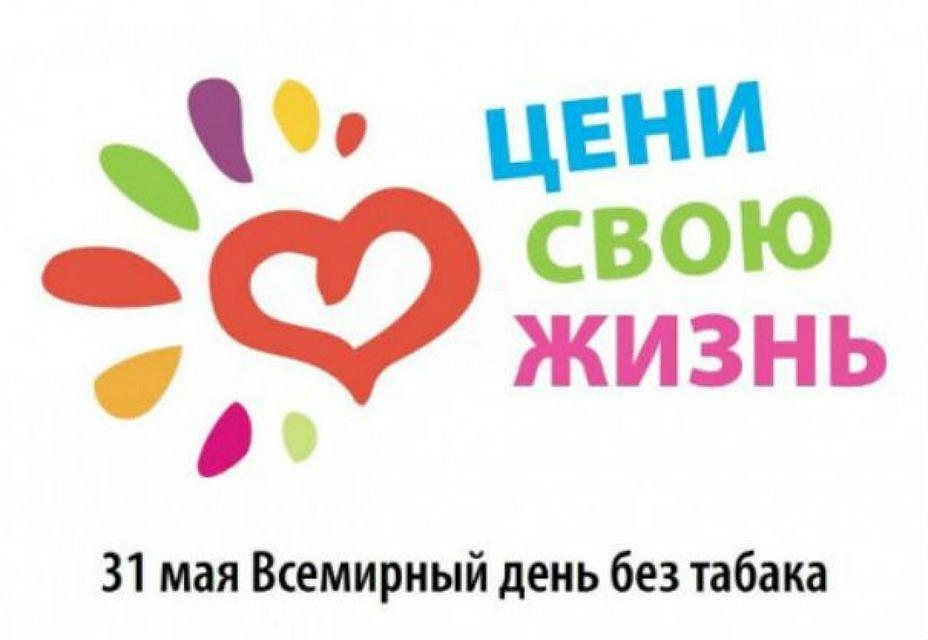 Москвичи смогут бесплатно проверить свое здоровье вовремя антитабачной акции