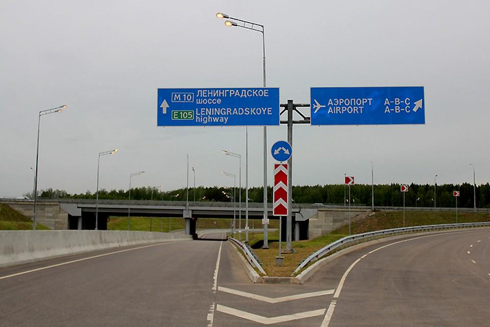 Состоялось открытие дороги М-11 из«Шереметьево» «Москва-Санкт-Петербург»