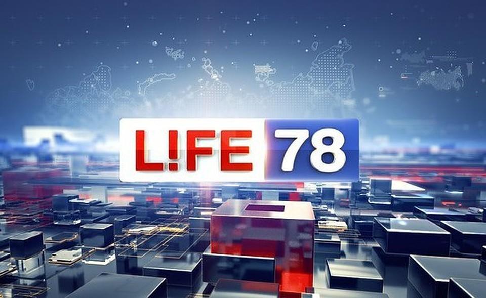 Стало известно, какой канал займет позицию «Лайф 78» вПетербурге
