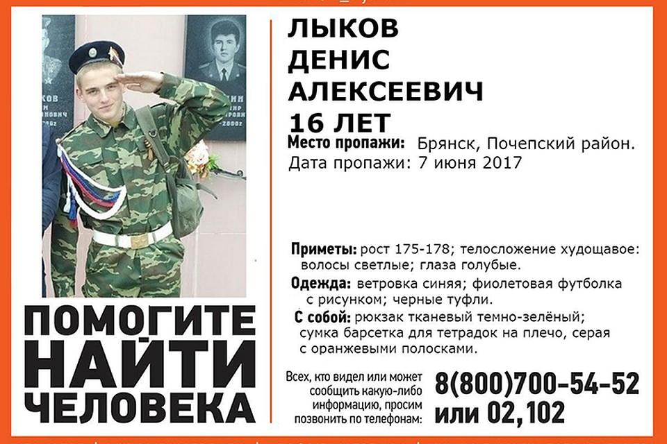ВБрянской области пропал 16-летний Денис Лыков