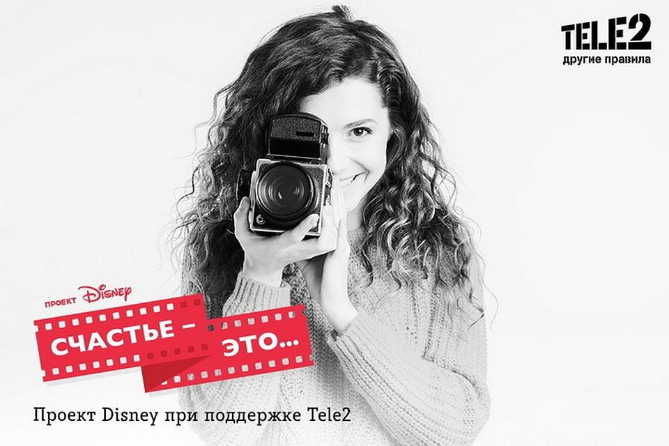 Абоненты Tele2 могут попробовать себя вкачестве режиссеров