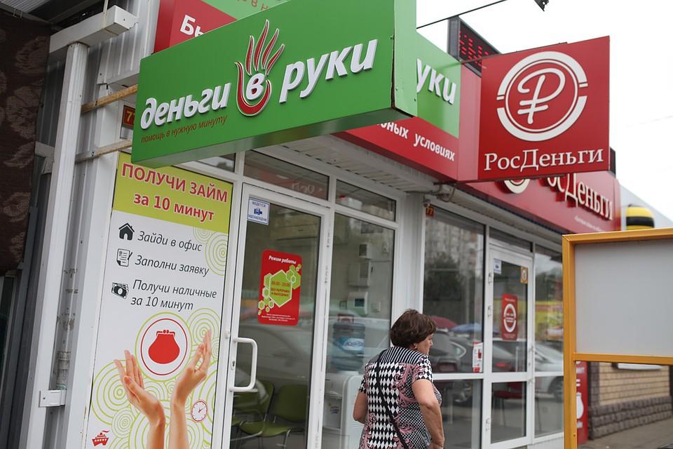Многие люди не могут расплатиться с долгами в МФО из-за гигантских процентов. Фото: Дмитрий Ахмадуллин.