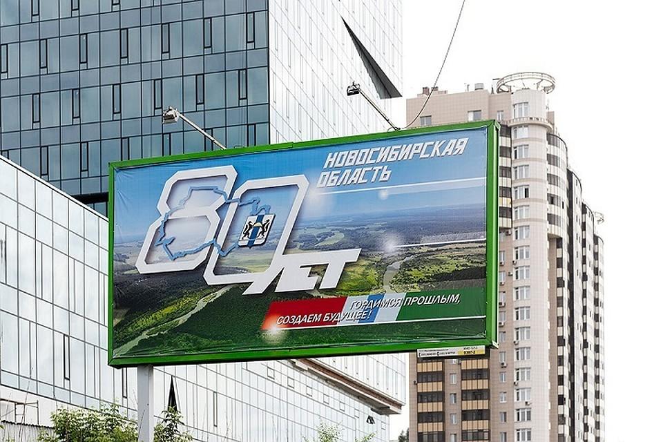 ВНовосибирской области будут демонтированы баннеры к80-летию региона