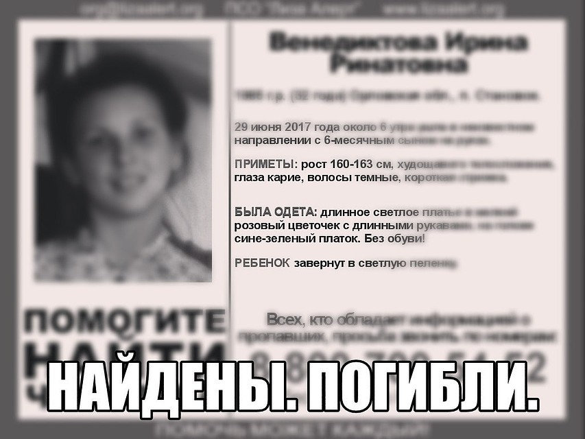 ВОрловском районе пропала женщина сгрудным сыном