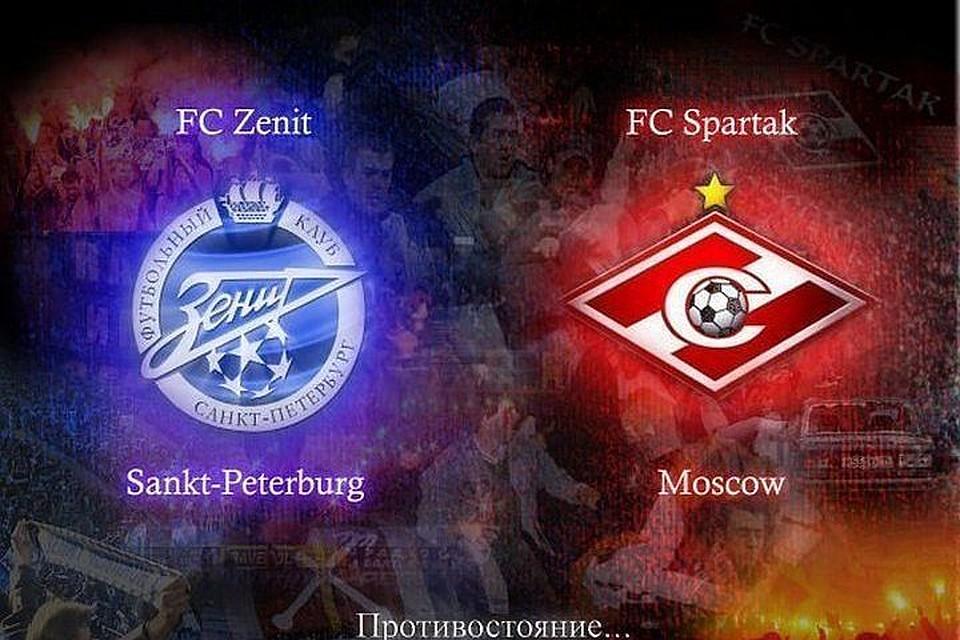 Около стадиона «Санкт-Петербург» фанаты «Зенита» и«Спартака» устроили потасовку