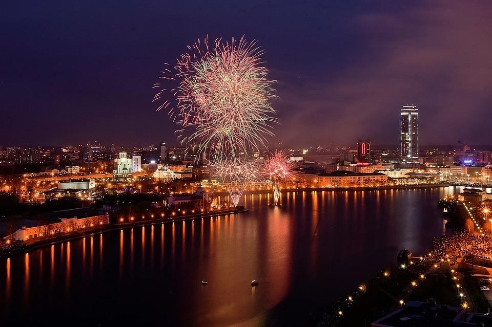 День города Екатеринбург 2017: мероприятия на19августа 2017