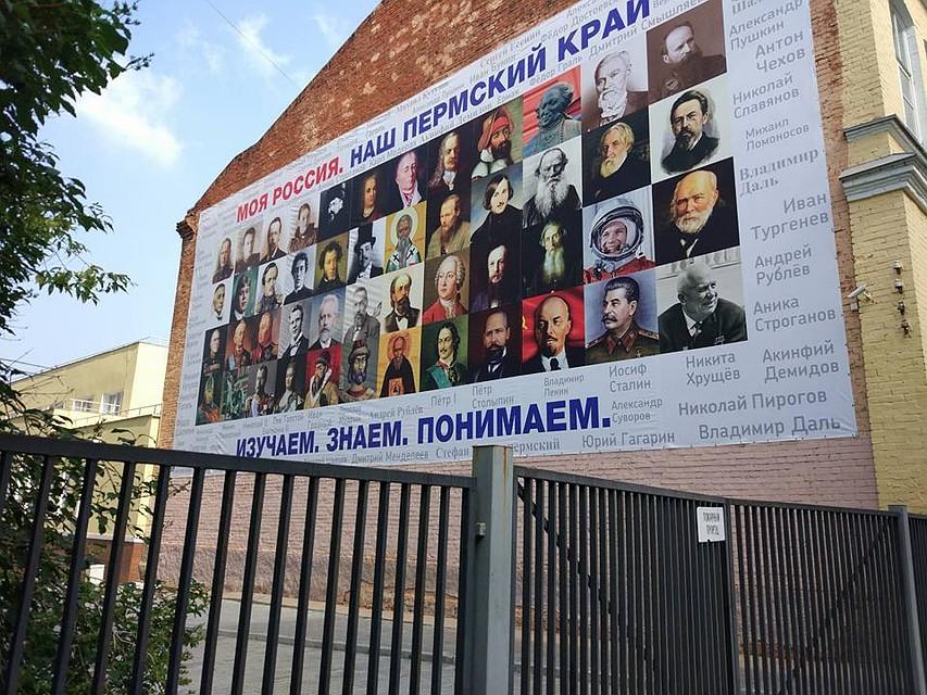 Пермяков шокировал плакат настене Дягилевской гимназии