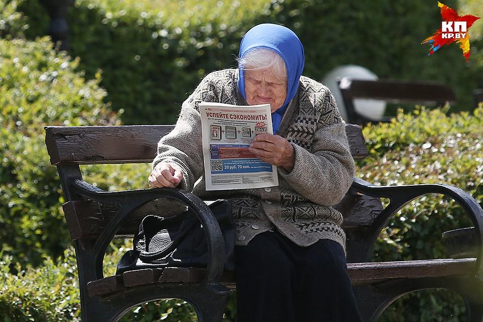 ВРеспублике Беларусь поднимут трудовые пенсии доконца года