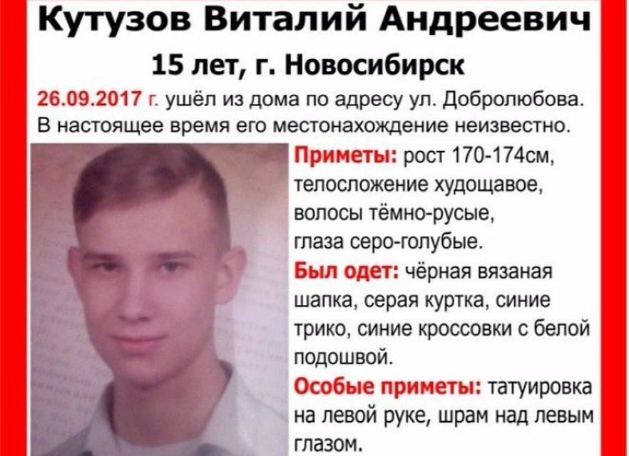 ВНовосибирске пропал 15-летний ребенок