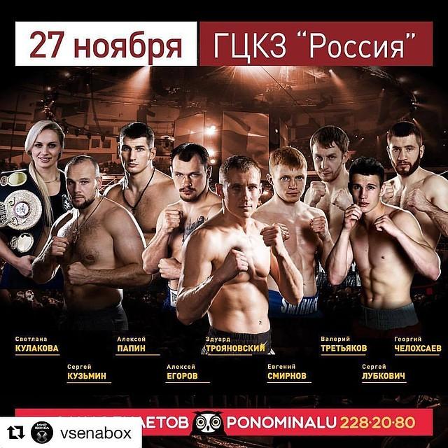 Трояновский иПапин примут участие ввечере бокса в столице  27ноября