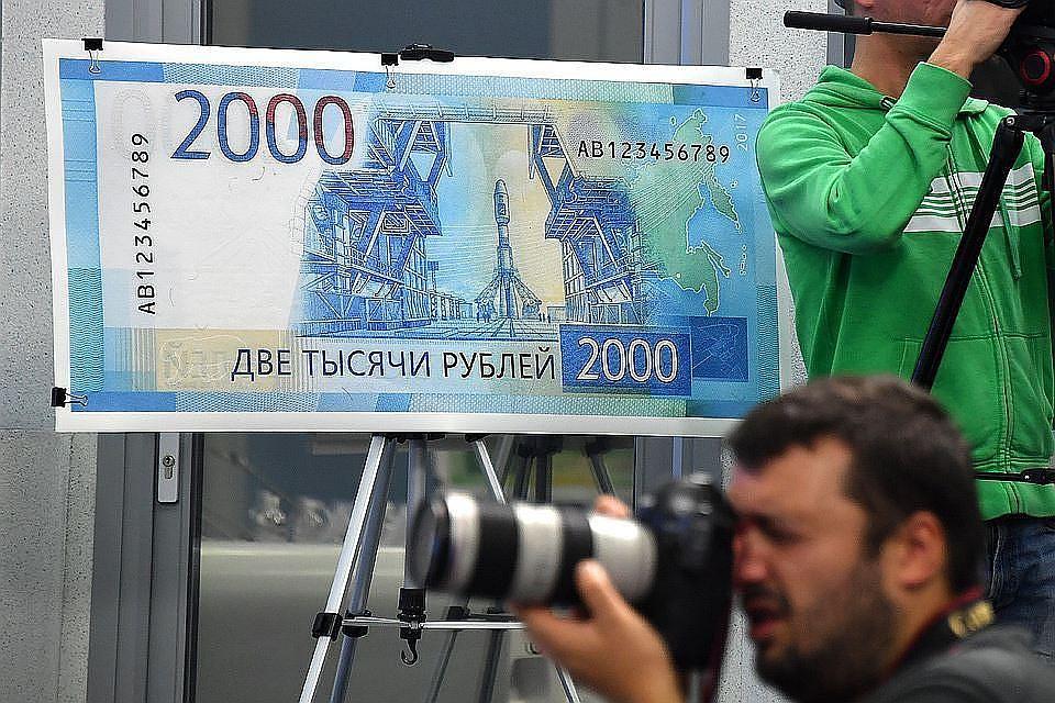 Купюры достоинством 200 и2000 рублей поступили вобращение вПриморье