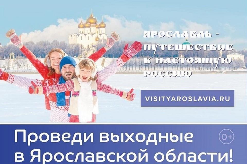 Столичных туристов приглашают вЯрославскую область при помощи билбордов