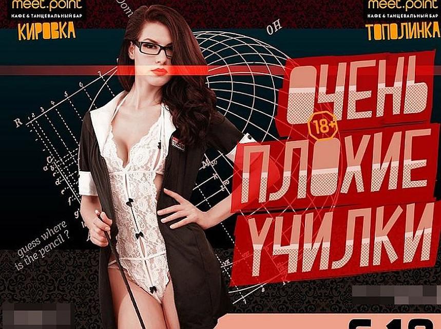 «Очень плохие училки». гражданин Магнитогорска пожаловался нарекламу, оскорбляющую учителей