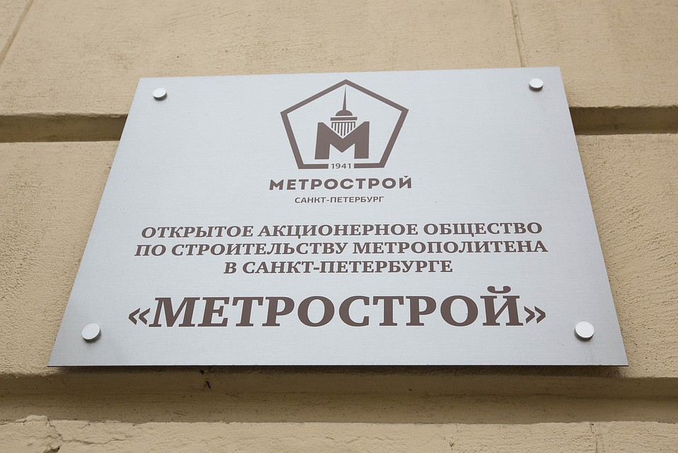 «Метрострой» возведет первую очередь судоремонтного комплекса для «Северной верфи»