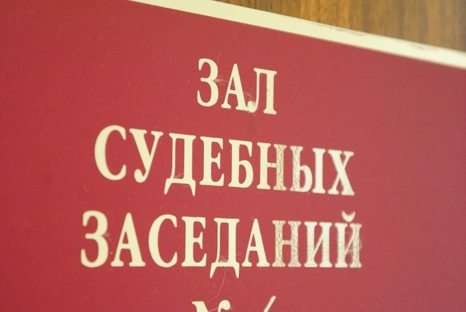 Калининградку оштрафовали заложный донос обизнасиловании