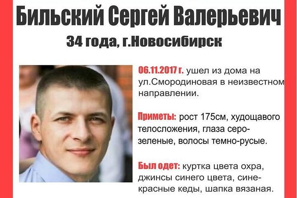 ВНовосибирске после вечерней прогулки пропал 34-летний мужчина