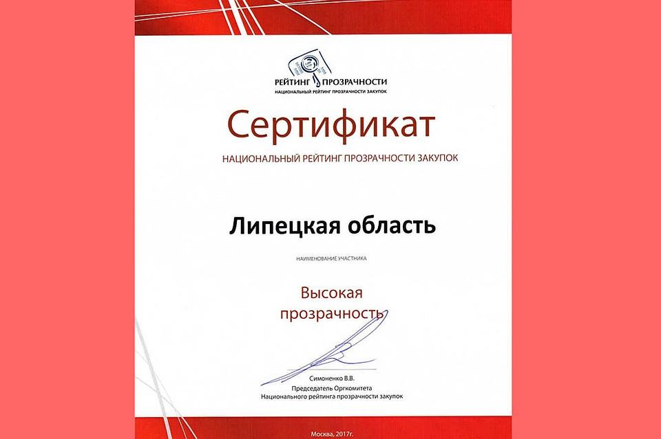 Липецкая область вдесятке субъектовРФ свысокой степенью прозрачности закупочной деятельности