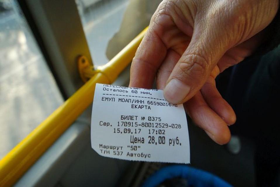Власти Екатеринбурга утвердили введение повременного тарифа вобщественном транспорте