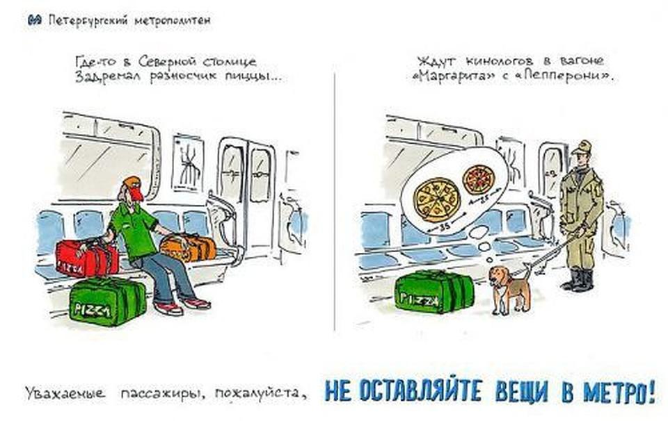 Метрополитен Петербурга выпустил новый комикс про забытые вещи