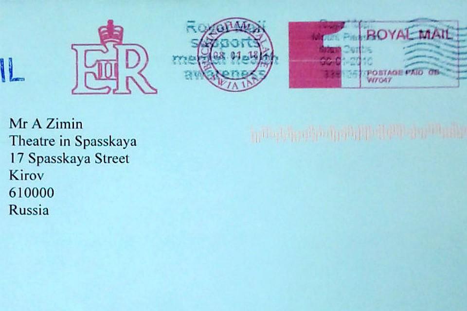 Театр наСпасской получил письмо от британской королевы
