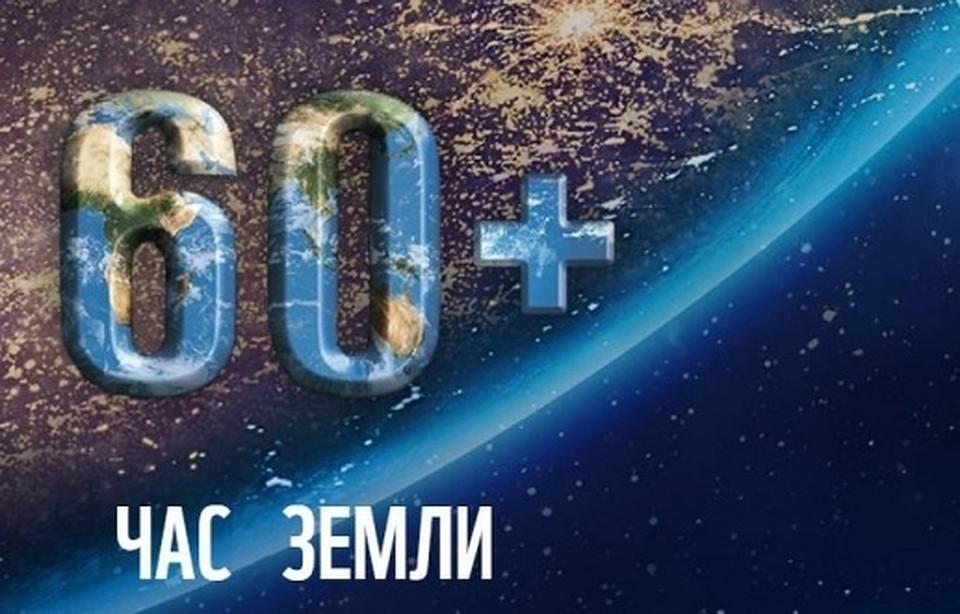 Сегодня проходит международная акция «Час Земли— 2018»