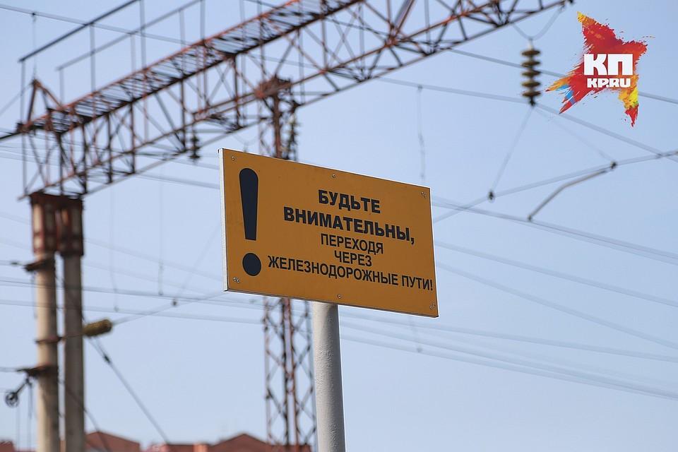 ВКрасноярске нажелезнодорожной станции Злобино подростка убило током
