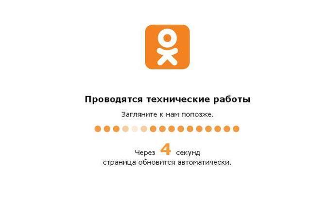 """""""Одноклассники"""" не работают с вечера четверга"""