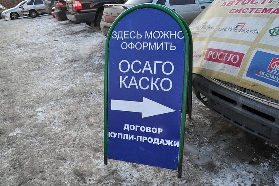 РСА разместил информацию оточках продаж ОСАГО через «Единого агента»