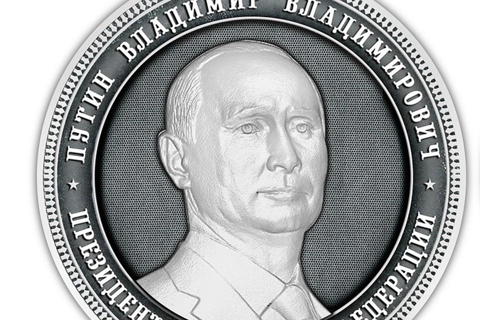 В Златоусте отливают монеты с барельефом Путина