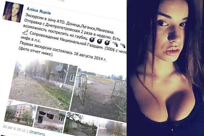 Дочь главы СБУ организует туры со стрельбой по «колорадам» из гаубиц