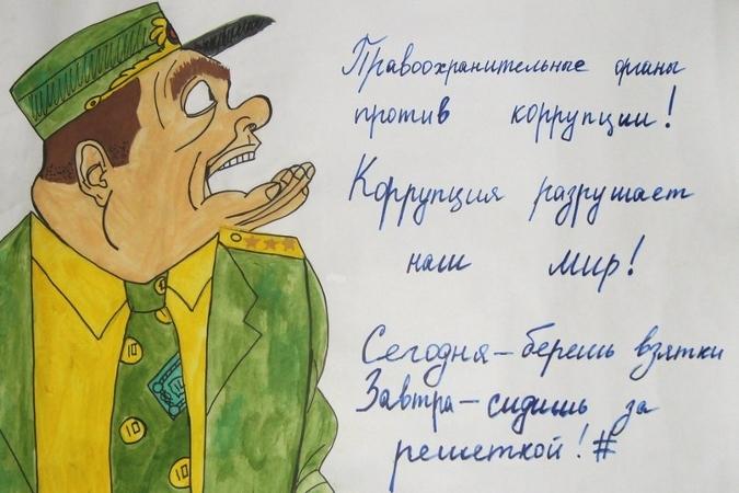 В Твери дети нарисовали коррупцию: http://www.tver.kp.ru/online/news/2246183/