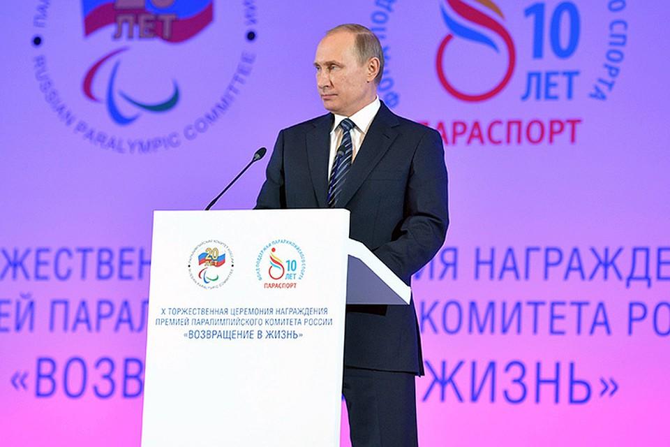 Российские паралимпийцы в мире на первых ролях, и сказать им спасибо пришел лично президент страны