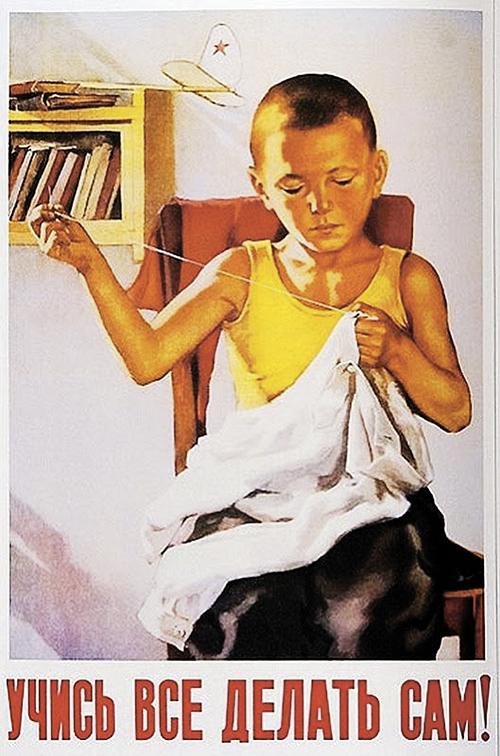 Сергей ДАЦКЕВИЧ. «Учись все делать сам», 1954