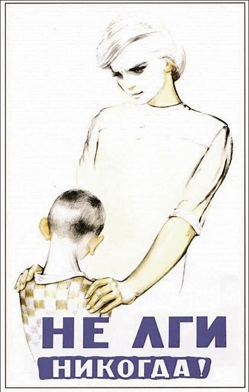 Галина ШУБИНА. «Не лги никогда», 1965