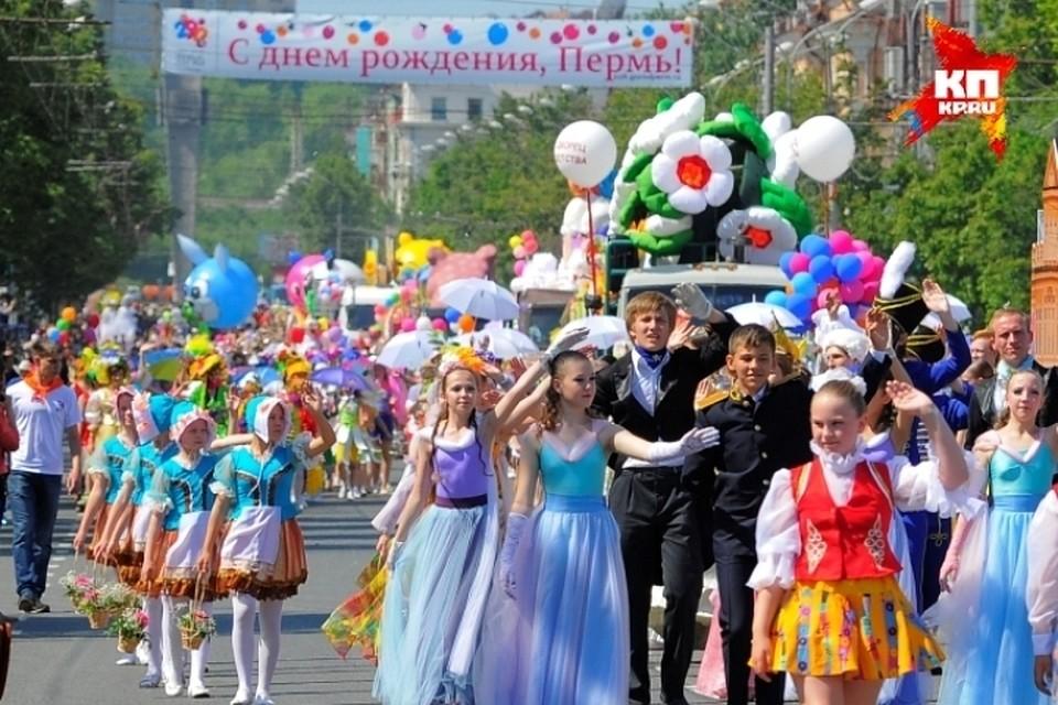 Что будет в праздники в перми