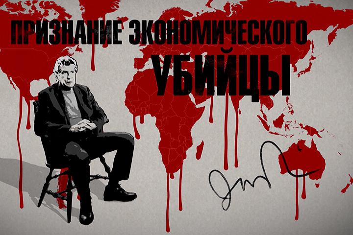 На канале НТВ покажут документальный фильм «Признание экономического убийцы», основанный на автобиографии бывшего агента американских спецслужб Джона Перкинса