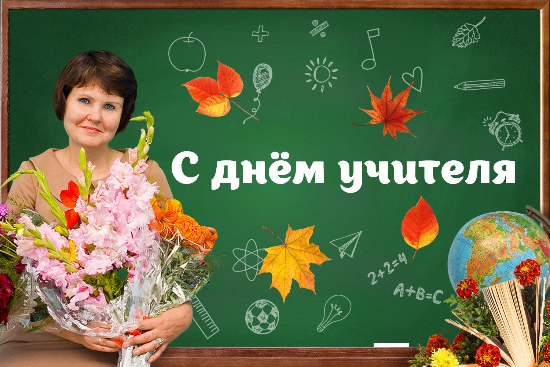 5 октября у педагогов профессиональный праздник