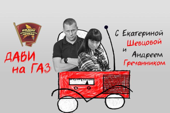 Насколько сейчас сложно сейчас сдать экзамены на права, обсуждаем в эфире программы «Дави на газ» на Радио «Комсомольская правда»