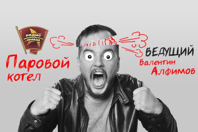 Обсуждаем всё, что накипело, в эфире программы «Паровой котел» на Радио «Комсомольская правда»