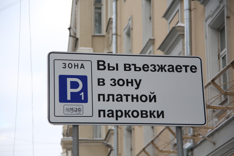 Тарифы оплаты стоянки могут отличаться в зависимости от расположения участка и назначения парковочных мест.